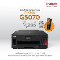Canon PIXMA G5070