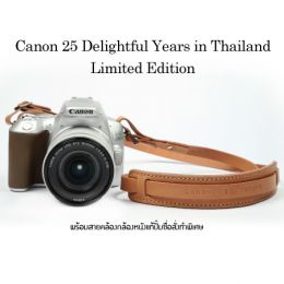(SL)EOS200DII Limited Edition Canon 25th Delightful Years Kit (EF-S 18-55mm f/4-5.6 IS STM : Silver Color with Custom Name Engraved Leather Strap)